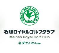 三重県伊賀市ゴルフ場 | 名阪ロイヤルゴルフクラブ