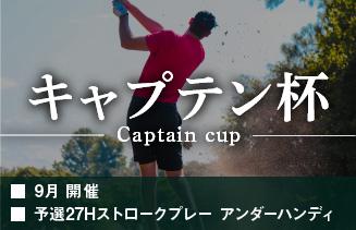 キャプテン杯